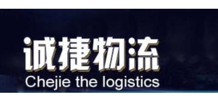 重庆诚捷物流有限公司